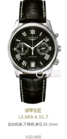 浪琴皮带手表 怎么清洗-换新的表带多少钱?