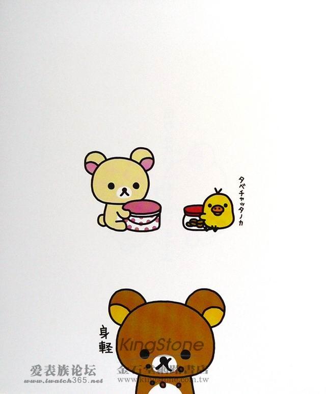 轻松小熊实在是太可爱了